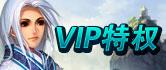 龙将VIP特权