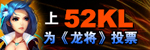 龙将52KL媒体